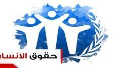 في اليوم العالمي لحقوق الانسان... حق اللبناني تائه!