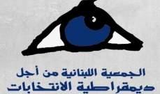 الجمعية اللبنانية من أجل ديمقراطية الانتخابات تتحضر لمراقبة الانتخابات البلدية والاختيارية الفرعية