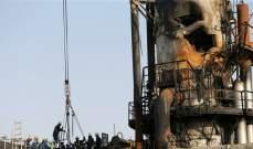 """وكالة """"رويترز"""" كشفت تفاصيل مساعي السعودية لاحتواء الأضرار جراء هجوم أرامكو"""