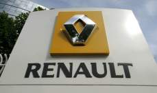 شركة رينو الفرنسية لصناعة السيارات تعلن إلغاء حوالى 15 ألف وظيفة في العالم
