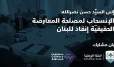 الكتلة الوطنية ومواطنون ومواطنات في دولة: الانسحاب لمصلحة المعارضة الحقيقية إنقاذ للبنان