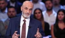 جعجع: ان لم تتوافق الاتصالات مع خطوات إصلاحية فعلية فلا نتيجة لها