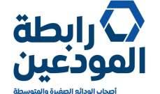 رابطة المودعين: بيان امين عام جمعية المصارف أمعن بالتضليل واستغباء الرأي العام