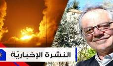 موجز الأخبار: تجدد القصف الإسرائيلي على غزة ورحيل مبدع لبناني أثرى المسرح الفرنسي
