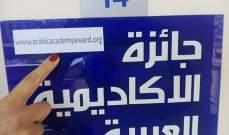 """""""جائزة الأكاديمية العربية"""" تطلق الموسم السادس من """"أسبوع اللغة العربية"""""""
