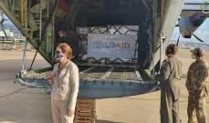 """وصول طائرة مساعدات طبية مقدمة من """"USAID"""" لصالح الجامعة الأميركية ببيروت ومستشفى رزق"""