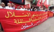اعتصام للجبهة الديمقراطية في عين الحلوة رفضاً لضم اجزاء من الضفة