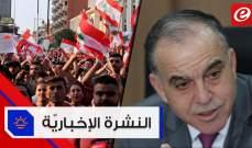 موجز الاخبار: الاحتجاجات بيومها الثاني والعشرين واستدعاءات لسياسيين من