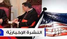 """موجز الأخبار:باسيل """"وعد بالخير"""" في ما يخصّ تشكيل الحكومة وترحيب أميركي بفرض عقوبات على 17 سعودياً"""