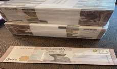 """""""الحكومة السورية المؤقتة"""" المعارضة للنظام تمنع تداول 5000 ليرة الجديدة"""