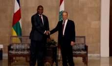 وصول رئيس جمهورية أفريقيا الوسطى إلى قصر بعبدا