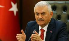 يلدريم: تركيا مستمرة في محاربة الإرهاب ولا تركع إلا أثناء الصلاة