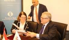 """اتفاقية تعاون بين جمعية الصناعيين و""""البنك الأوروبي لإعادة الاعمار والتنمية"""""""