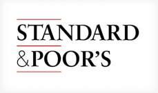 """""""ستاندرد آند بورز"""" ثبتت تصنيفها الائتماني للمغرب وعدلت النظرة المستقبلية إلى مستقرة"""