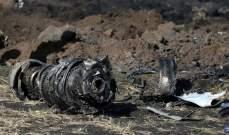 """مصدر لرويترز: سلطات إثيوبيا ستصدر الخميس أول تقرير عن تحطم طائرة """"بوينغ"""""""