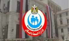 الصحة المصرية: تسجيل 54 حالة جديدة مصابة بفيروس كورونا