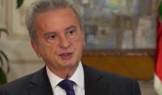 مكتب حاكم مصرف لبنان نفى أن يكون قد صدر عن سلامة أي تصريح عن ضخ سيولة بالأسواق