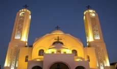 الكنيسة القبطية بمصر: أعداء البشرية وكارهو السلام أزهقوا أرواح الشهداء