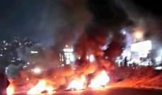 محتجون أقفلوا أوتوستراد غزير وآخرون تجمعوا في الزوق وفتح طريق كفرعبيدا