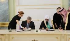 توقيع مذكرة تفاهم بين النيابة السعودية ونظيرتها الروسية لمواجهة الجريمة والإرهاب
