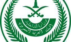 الداخلية السعودية: رفع القيود عن مغادرة المواطنين للبلاد بدءًا من أول كانون الثاني المقبل