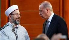 رئيس الشؤون الدينية في تركيا أعلن إصابته بفيروس كورونا