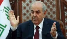 علاوي: قرار إجلاء القوات الأجنبية من العراق ليس من صلاحيات حكومة تصريف الأعمال