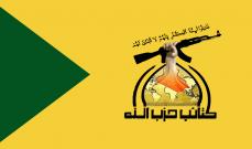 """مسؤول بـ""""كتائب حزب الله"""" في العراق اتهم الكاظمي بتسهيل مقتل سليماني والمهندس"""