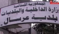 ثورة العراسلة ضد المنافسة السورية لهم في سوق العمل الى أين؟