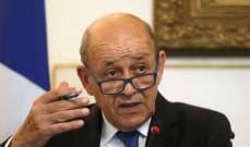 لودريان: فرنسا لن تنتهج سياسة التكتلات في علاقاتها مع الصين