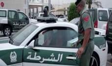 حكومة دبي: الشرطةضبطت 500 كيلوغرام من الكوكايين بقيمة 136 مليون دولار