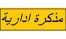 الحريري أصدر مذكرة بإقفال الإدارات العامة لمناسبة رأس السنة الهجرية الثلثاء