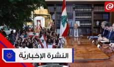 موجز الأخبار: المتظاهرون يقفلون مؤسسات وإدارات عامة والبنك الدولي مستعد لدعم لبنان