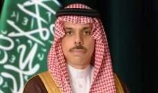 وزير الخارجية السعودي: استقرار لبنان بالغ الأهمية للسعودية