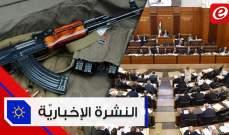 موجز الاخبار: دعوات لمحاصرة مجلس النواب غدا وإطلاق نار وقذائف على معمل