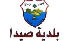 بلدية صيدا: 242 إصابة بكورونا في المدينة ويتم متابعتها حاليا