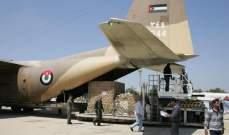 إرسال طائرة أردنية محملة بـ15 طنا من المساعدات الإنسانية إلى اليمن