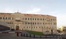 إقفال جميع المؤسسات العامة والبلديات في 9 شباط بمناسبة عيد مار مارون