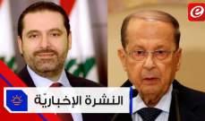 موجز الأخبار: الرئيس عون يؤكد أن جروح قبرشمون خُتمت والحريري يلمس كل الدعم الأميركي