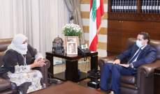 الحريري استقبل مديرة التنفيذ لبرنامج الأمم المتحدة للمستوطنات البشرية