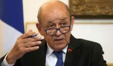 وزير خارجية فرنسا: أمام إيران وأميركا مهلة شهر للجلوس إلى طاولة التفاوض