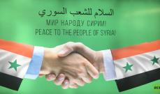 """الوطن السورية: ثانية جولات """"الدستورية"""" المصغرة تنطلق اليوم"""