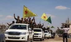 قيادة وحدات حماية الشعب الكردي: لا خيار لنا سوى المقاومة والانتصار