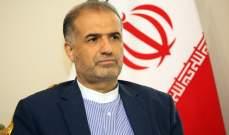 """سفير إيران بموسكو: توقيع اتفاقية لشراء 60 مليون جرعة من لقاح """"سبوتنيك V"""" الروسي"""