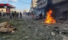 المرصد السوري: قتيل وجرحى جراء انفجار عبوة ناسفة بسيارة في مدينة الباب شرقي حلب