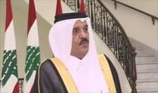 سفير قطر لدى لبنان: ننأى بأنفسنا عن التدخل في الانتخابات لأنها شأن لبناني داخلي