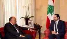 الحريري استقبل شكري في حضور السنيورة وسلام وغطاس خوري
