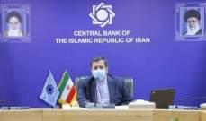 محافظ البنك المركزي الإيراني: تمكنا من تجاوز المرحلة الصعبة جدا والضغوط القصوى