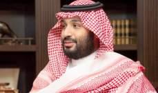 بن سلمان: السعودية لا تريد حربا بالمنطقة لكننا لن نتردد بالتعامل مع أي تهديد