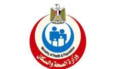 """الصحة المصرية: تسجيل 49 حالة وفاة و601 إصابة جديدة بفيروس """"كورونا"""""""